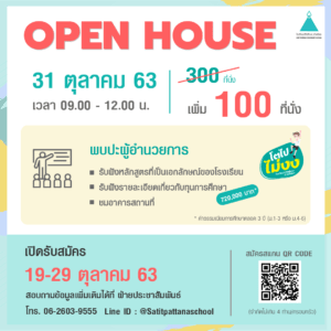 Open House ครั้งที่ 3