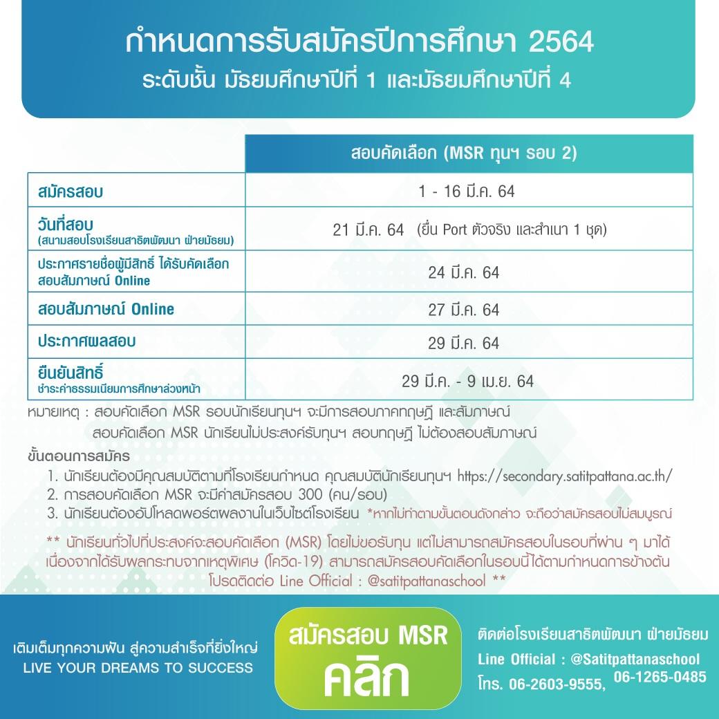 กำหนดการรับสมัครนักเรียนทุน 2564